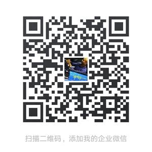 扫描联系企业微信