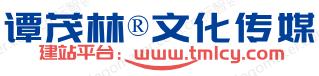 谭茂林建站平台(您身边的网站建设专家!)